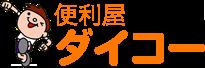 愛知県西尾市(西三河)・名古屋の不要品回収・遺品整理は便利屋ダイコーへ